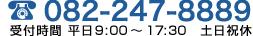 082-247-8889 受付時間 平日9:00~17:30 土日祝休